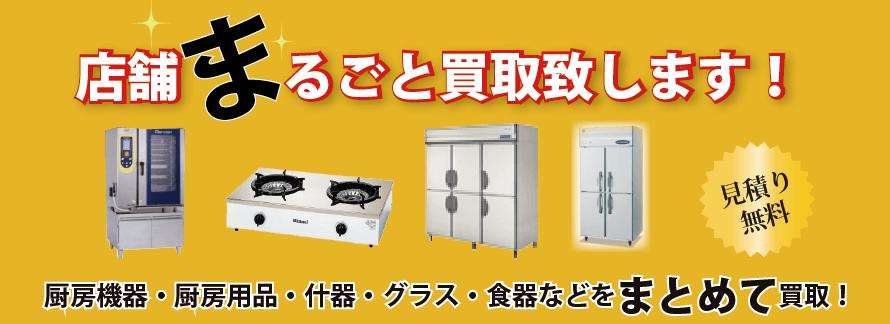 厨房機器・厨房用品・什器・グラス・食器などをまとめて買取!厨房機器・厨房用品・什器・グラス・食器などをまとめて買取