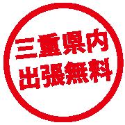 三重県内出張無料